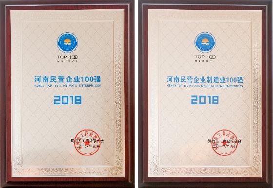 """喜报频传!我公司再次荣登""""河南省民营企业100强""""和""""2018河南民营企业制造业100强"""